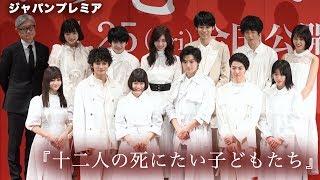 映画『十二人の死にたい子どもたち』ジャパンプレミアが都内で行われ、...