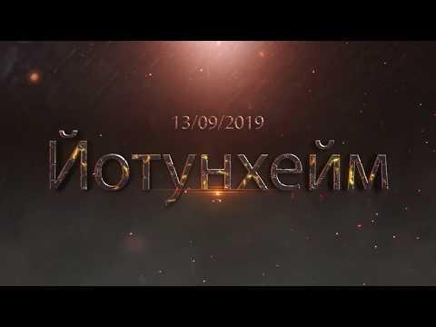 Vikings War Of Clans: Йотунхейм (13.09.19). Клан Соратники (#756)