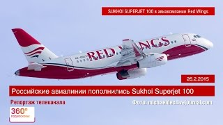 Презентация самолёта Sukhoi Superjet 100 (SSJ100) в авиакомпании Red Wings | 26.2.2015