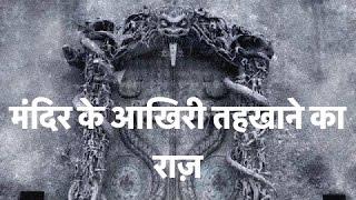 Mysterious Sealed Door of the Padmanabhaswamy Temple