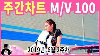 [주간차트 6월 2주차] 금주의 KPOP 아이돌 뮤직비디오 순위 100 - 2019년 6월 16일 | 와빠T…