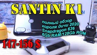 SANTIN K1 полный обзор