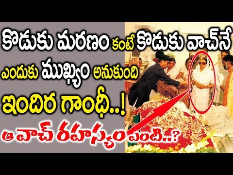 Rajiv Gandhi Son Sanjay Gandhi Mystery || Unknown Surprising Facts About Sanjay Gandhi