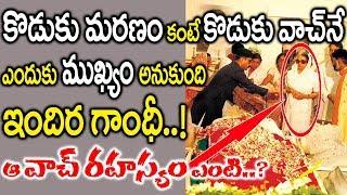Rajiv Gandhi Son Sanjay Gandhi Mystery    Unkno...