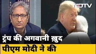 अमेरिकी राष्ट्रपति Donald Trump का भारत दौरा | Prime Time With Ravish Kumar