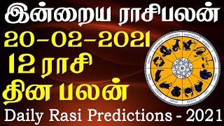 Daily RasiPalan | Today Horoscope | இன்றையராசிபலன்20-02-2021 –RasiPalangal