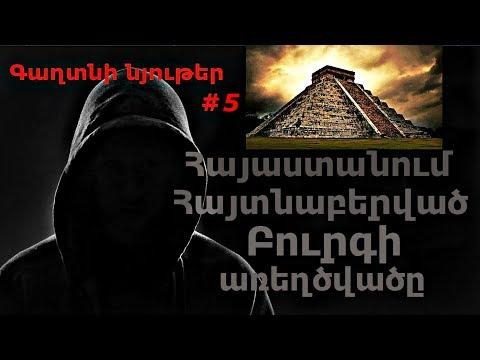 Gaxtni Nyuter #5 Hayastanum Haytnabervac Burgi Arexcvac / Հայաստանում Հայտնաբերված Բուրգի առեղծվածը
