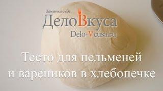 Тесто для пельменей и вареников в хлебопечке