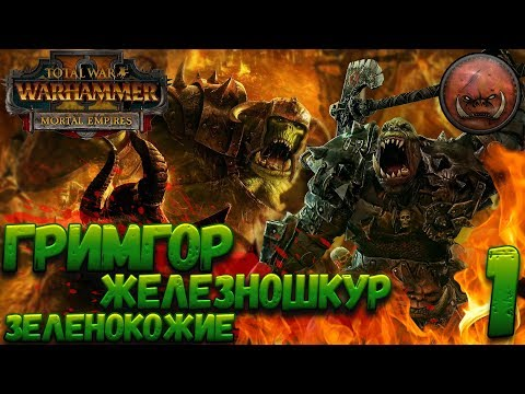 Total War: Warhammer 2 (Легенда) - Зеленокожие #1 (No Mods)