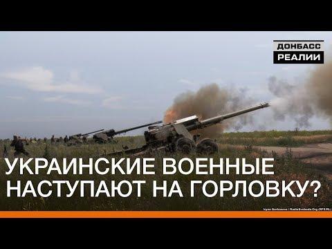Украинские военные наступают