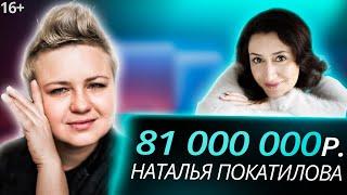 Видеоотзыв Натальи Покатиловой о работе с Любовью Гадымба
