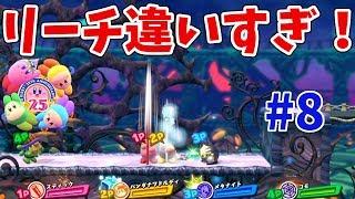 【星のカービィスターアライズ】4人プレイ!スティック長すぎてワド槍ピンチ!?  #8