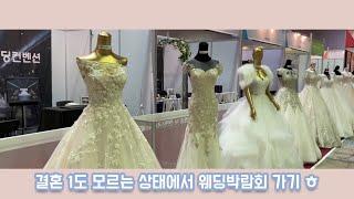 [결혼 준비] 코엑스 웨딩박람회 데이트ㅣ아그라ㅣ노브랜드…