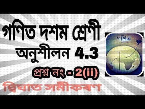 Class10th mathes exercice 4.3 Q.2(ii) in assamese(assam vidyalaya)