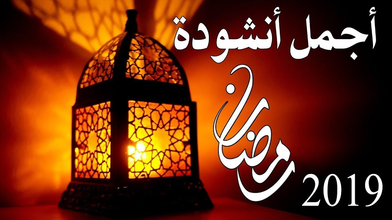 يا رمضان ما احلا ايامك اجمل اناشيد رمضان للمنشد اليمني امين حاميم روووعه Youtube