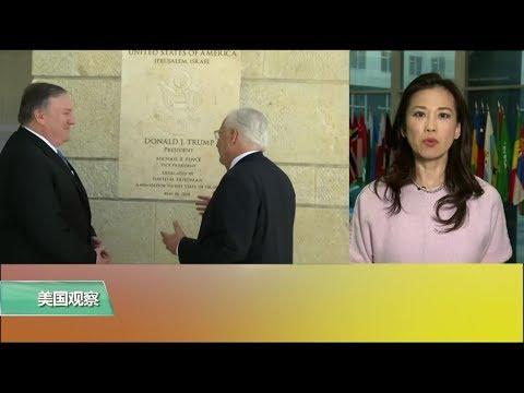 VOA连线(张蓉湘):外交政策大转弯:美国承认以色列对戈兰高地主权