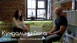 Интервью с Яной Сотниковой,  Кундалини Йога