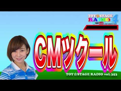 TOY☆STAGE RADIO vol.353 ~CMツクール~
