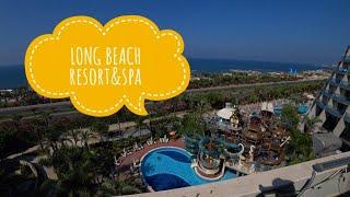 ТУРЦИЯ 2020 ОБЗОР КОТОРОГО ВСЕ ДОЛГО ЖДАЛИ Отель Long Beach resort spa 12 07 2020