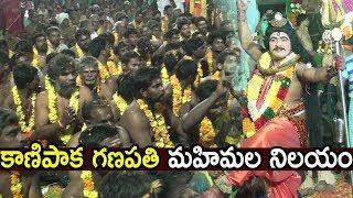 కాణిపాక గణపతి మహిమల నిలయం - Karthika Masam Special Songs 2018 - Ayyappa Bhajanalu