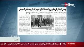 مانشيت: وفد من البرلمان البريطاني يزور العاصمة الإدارية ومجمع الأديان ومستشفى الدمرداش
