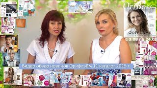 Видео обзор новинок Орифлэйм 11 каталог 2015 г.