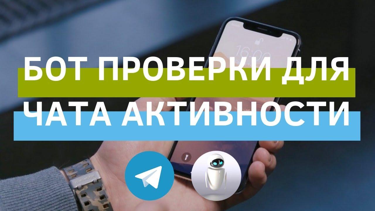 чат активности инстаграм телеграм