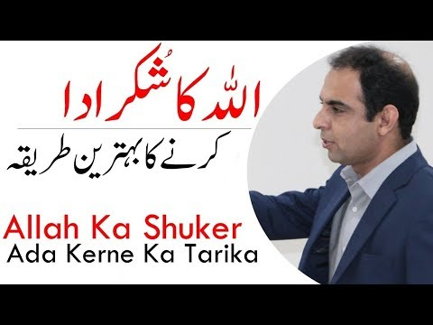 Allah Ka Shuker, Ada Kerne Ka Tarika | Qasim Ali Shah