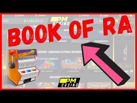 🔥🔥🔥 Игровой автомат Book Of Ra в интернет-казино ПМ КАЗИНО (УКРАИНА)