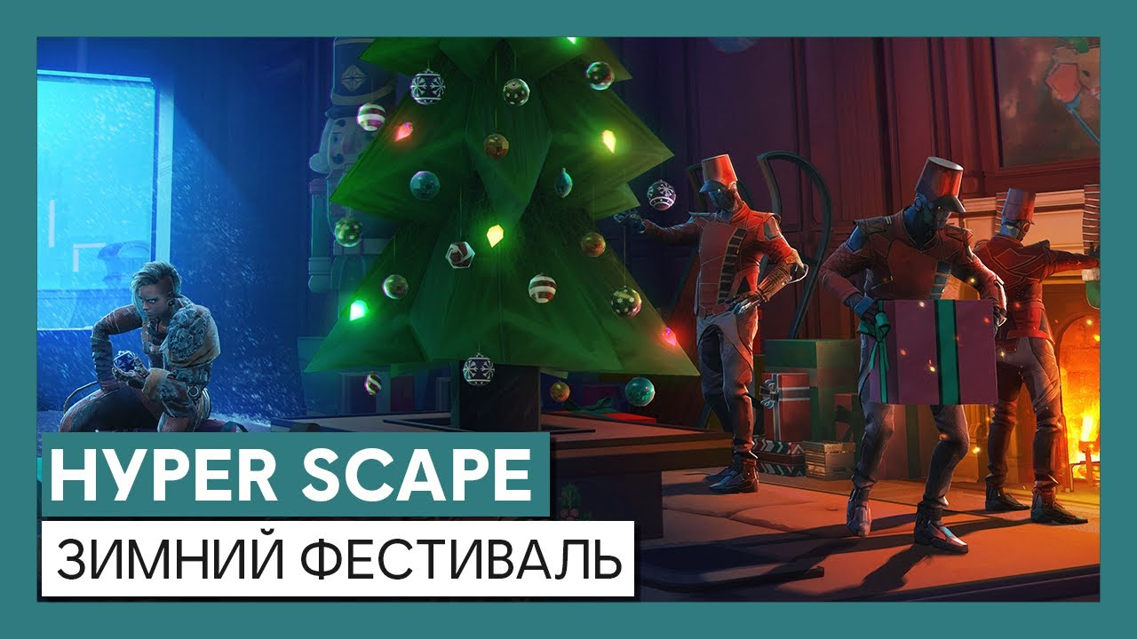 Hyper Scape: Зимний Фестиваль - Трейлер