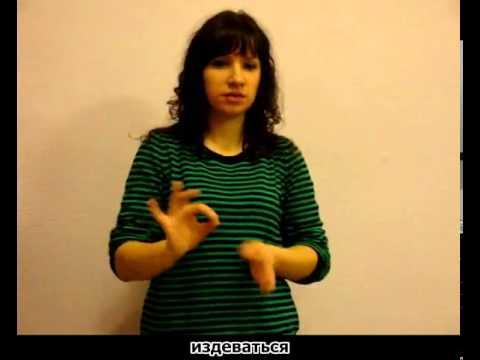 Большой город - 9 фраз на языке жестов.