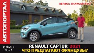 Абсолютно новый Renault Captur 2021 уже в продаже / Чем удивил нас Рено? / Это вам не Dacia