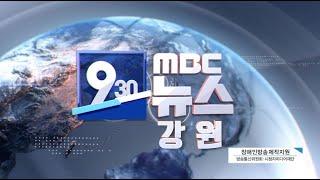 [춘천 MBC] 930뉴스 2021.06.11