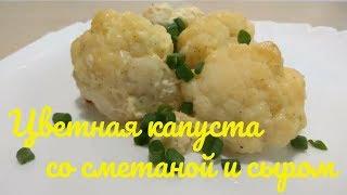 Цветная капуста со сметаной и сыром