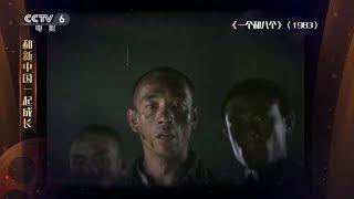 1983年影片《一个和八个》 一个大写的中国在血与火中屹立不倒【中国电影报道 | 20190809】