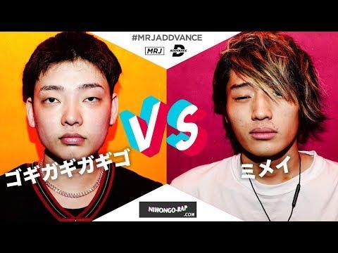 ゴギガギガギゴ vs ミメイ | MRJ ADDVANCE 2019 決勝