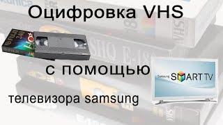 Оцифровка видеокассеты с помощью телевизора