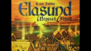 Играем в настольную игру Elasund: Первый Город (Elasund: The First City, Эласунд) 1/2