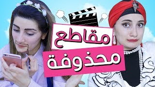 وراء كواليس مسلسل هيلا و عصام | BLOOPERS! Hayla & Issam Series