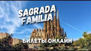 Sagrada Familia, купить билеты онлайн(, 2018-01-10T13:16:48.000Z)