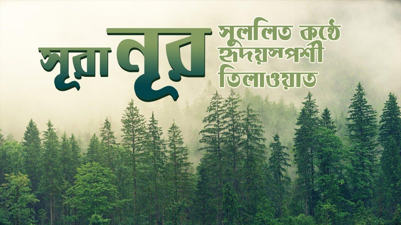 Quran Bangla Translation - 24.Surah An Nur -Bangla Quran-Quran Sharif-Quran Tilawat-Al Quran Bangla
