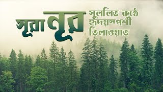 Quran Bangla Translation - 24.Sura An Nur -Bangla Quran-Al Quran Bangla-Bangla Quran Mp3