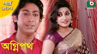 Download Video বাংলা নাটক - অগ্নিপথ | Agnipath | EP 107 | Raunak Hasan, Mousumi Nag, Afroza Banu, Shirin Bokul MP3 3GP MP4