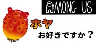 【近アモ】推理の決め手はホヤ【AmongUs】