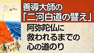 親鸞聖人を教えを知りたい方は → http://www.shinrankai.or.jp/koza 親...