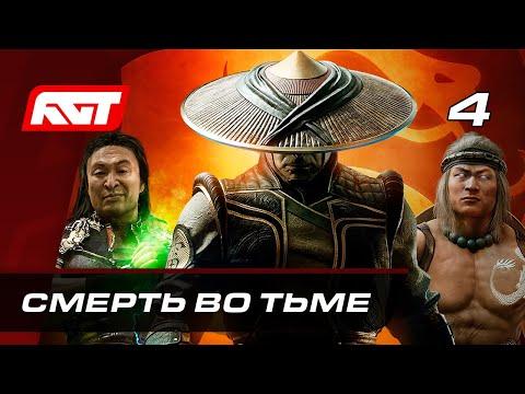 Прохождение Mortal Kombat 11: Aftermath — Часть 4: Варианты развития империи (Синдел и Шао Кан)