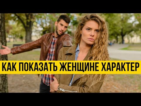 Не будь тряпкой с девушкой | Как доминировать в отношениях | Психология отношений | Дмитрий Петров