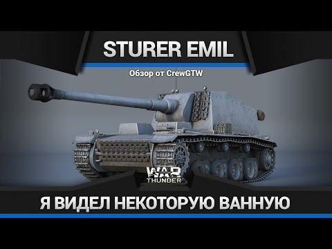 War Thunder - Обзор Sturer Emil