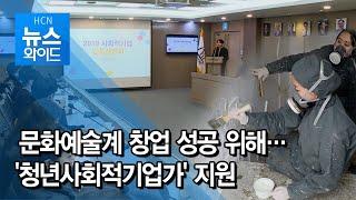 문화예술계 창업 성공 위해…'청년사회적기업가' 지원 /…