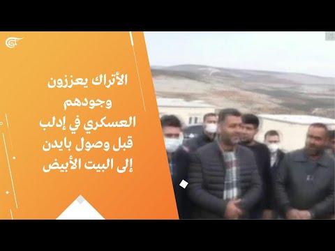 الأتراك يعززون وجودهم العسكري في إدلب قبل وصول بايدن إلى البيت الأبيض